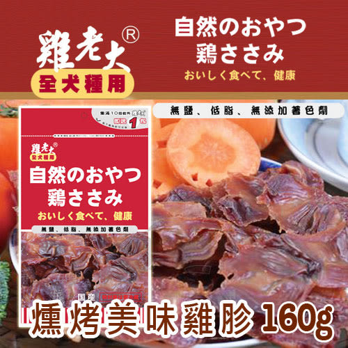 *KING WANG*【5包組】雞老大《犬用零食-燻烤美味雞胗》150g【CBP-06】