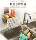 天天新品水槽掛籃廚房不銹鋼瀝水籃洗菜盆洗碗布小用品海綿抹布收納置物架