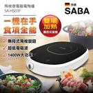 SABA 飛梭微電腦電陶爐 SA-HS03F