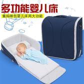 嬰兒小床寶寶新生兒bb幼兒小孩旅行便攜式換尿布台可折疊 床中床 YDL