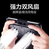 手機散熱器降溫貼蘋果小米萬能通用支架風扇吃雞神器游戲手柄 js2396『科炫3C』