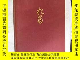 二手書博民逛書店【包罕見】Travels of a Chinese Poet T