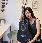 磨砂38寸民謠吉他初學者男女學生練習木吉它通用入門新手樂器   XY3891  【3c環球數位館】