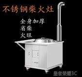 行動灶台新式農村家用柴火灶室內不銹鋼爐移動土灶台燒柴帶水箱無煙燒木材