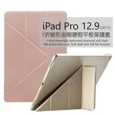 變形金剛 Y折皮套 iPad pro 12.9 (2018) A1670 A1671 A1821 智能喚醒皮套 硬殼 保護套 支架 透明
