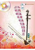 流行二胡教材樂譜精選集 (四) (附CD)
