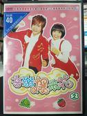 影音專賣店-P19-040-正版DVD*動畫【音樂爆米花2】-雙碟DVD1+DVD2