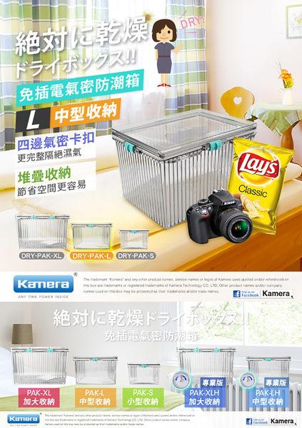 ◆佳美能 Kamera【L型】免插電氣密防潮箱 乾燥箱 氣密箱 壓克力 抗摔氣密盒體 附50g乾燥劑