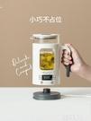 養生壺 生活元素養生壺家用mini多功能煮茶器花茶辦公室全自動玻璃小型 MKS韓菲兒