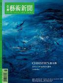 亞洲藝術新聞 11月號/2018 第166期