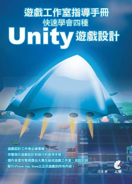 (二手書)遊戲工作室指導手冊:快速學會四種Unity 遊戲設計