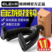 Gleam格利姆自動鎖螺絲吉他掛鉤牆壁式掛架木吉他吊架支架木質座 設計師生活 NMS