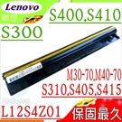 LENOVO 電池(保固最久)-聯想 S300,S310,S400,S400u,S405,S410,S415,S415,M30,M30-70,M40,M40-70,L12S4L01