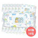 角落生物 - 純水柔濕巾 80抽/18包 (有蓋)