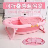 兒童洗浴盆 嬰兒折疊洗澡盆浴盆新生兒寶寶用品可坐躺通用小孩兒童沐浴桶大號【小天使】