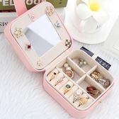 (交換禮物)便攜公主歐式首飾盒韓國旅行耳環耳釘盒戒指手飾品收納盒小號簡約