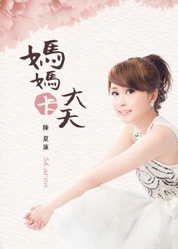 陳夏蓮  媽媽卡大天 CD附DVD (音樂影片購)
