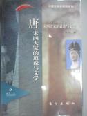 【書寶二手書T2/文學_JEA】唐宋四大家的道論与文學_Gang Zhu