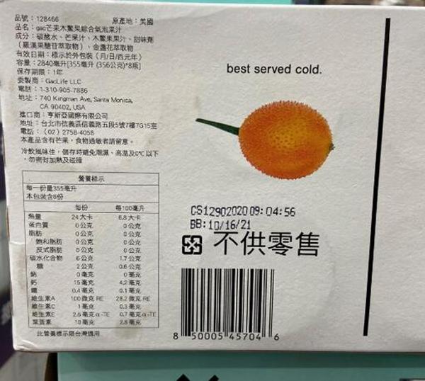 [COSCO代購] C128466 GAC 芒果木鱉果氣泡果汁 355ml X 8瓶