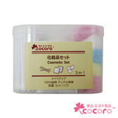 【COCORO樂品】3合1收納化妝組|化妝棉組合
