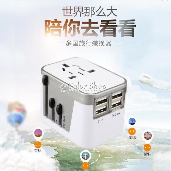 用旅行USB轉換器出國美國歐洲電源日本國際插頭插座旅遊萬能轉換 萬聖節全館免運