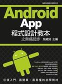 (二手書)Android App 程式設計教本之無痛起步