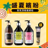 Hallmark合瑪克 盛夏繽紛 香氛頂級護膚組【BG Shop】洗髮/沐浴/身體乳(需自行選購3件)