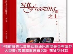 全新書博民逛書店寫在freezing鍵之上Y212643 於航 著 科學技術文獻出版社 ISBN:9787518959006