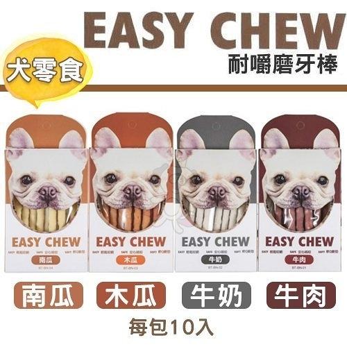 *KING WANG*台灣零食《EASY CHEW 耐嚼磨牙棒》多種口味可選 幫助潔牙 打發時間