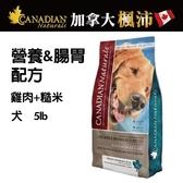 楓沛-狗-營養&腸胃配方-雞肉+糙米 5lb