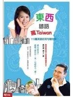二手書博民逛書店《東西諺語瘋Taiwan-LINKING ENGLISH》 R2