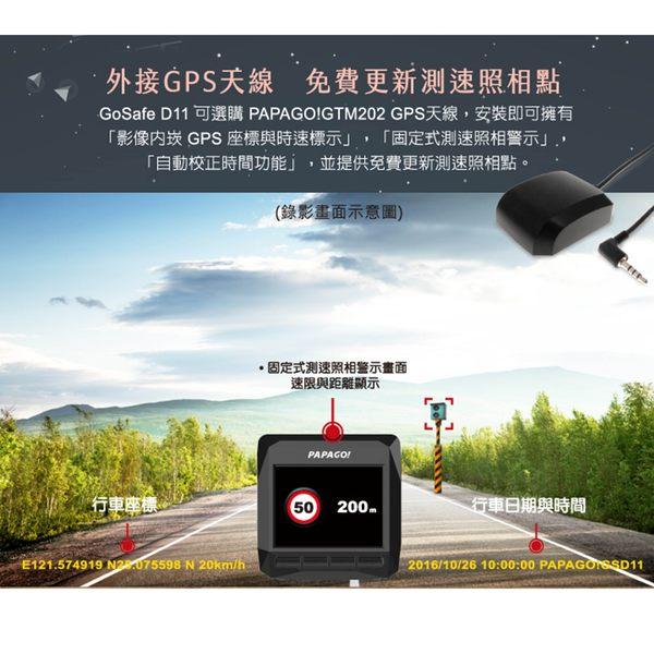 PAPAGO GoSafe D11 超廣角水晶級玻璃鏡頭 行車記錄器 測速版 - 單機 可加購記憶卡 GPS天線