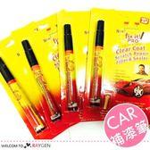 保養必備汽車刮痕補漆筆 修復筆