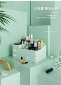 家用化妝品收納盒置物架宿舍桌面整理抽屜式護膚品收納塑料盒簡約