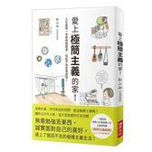 (二手書)愛上極簡主義的家!人生最後一本收納整理書,從此不為家事煩惱!