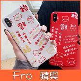 蘋果 iPhone XS MAX XR iPhoneX i8 Plus i7 Plus 豬福到 手機殼 全包邊 軟殼 保護殼