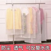 防塵袋衣罩衣服防塵罩大衣防塵袋半透明收納掛衣袋西裝套衣物罩袋中秋禮品推薦哪裡買