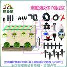 【綠藝家】自動澆水DIY組合C (全圓霧...