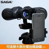 配件通用型攝影拍照支架手機夾接單雙筒望遠鏡高清錄像 【快速出貨】