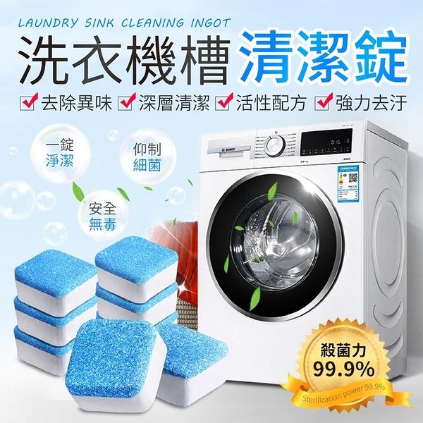 《發泡式清潔!還你乾淨洗衣機》洗衣槽清潔錠 洗衣機清潔劑 洗衣槽清潔劑 洗衣機清潔錠 清潔錠