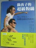 【書寶二手書T8/親子_YCQ】做孩子的超級粉絲!-用心不用力,傾聽是最好的教育_李育銘