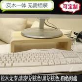 實木墊高架顯示器增高架屏幕托架支架桌面置物架定制清漆架子底座