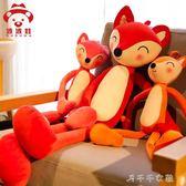 狐貍玩具女生可愛動物韓國玩偶公仔仿真小狐貍長腿娃娃陪寶寶睡igo「千千女鞋」