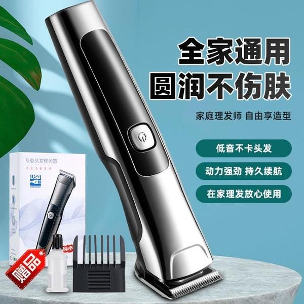 理髮器 充電式理發器電推剪電動嬰兒電推子成人剃頭刀兒童寶寶剪發器工具