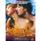 閨房寶典-愛的課程(高潮篇)DVD...