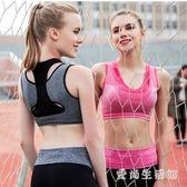 運動文胸 運動內衣女防震跑步聚攏瑜伽無鋼圈背心式 BF23017『愛尚生活館』