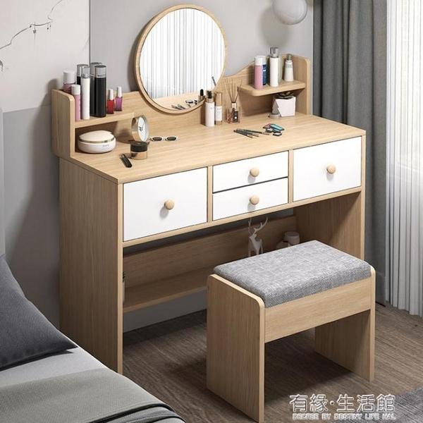 化妝桌 梳妝台臥室小戶型現代輕奢簡約收納櫃一體小型網紅ins風化妝桌子AQ 有緣生活館