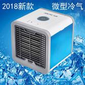微型冷氣機冷氣機usb接口迷你小風扇便攜式空調空調扇冷風機冷風扇桌面製冷加濕器 小宅女大購物