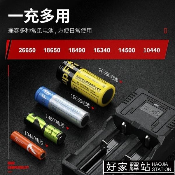 神火18650鋰電池充電器3.7V多功能萬能充通用型強光手電筒26650