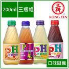 不需稀釋的醋飲料-PH平衡飲料200ml-3瓶組(口味隨機出貨)